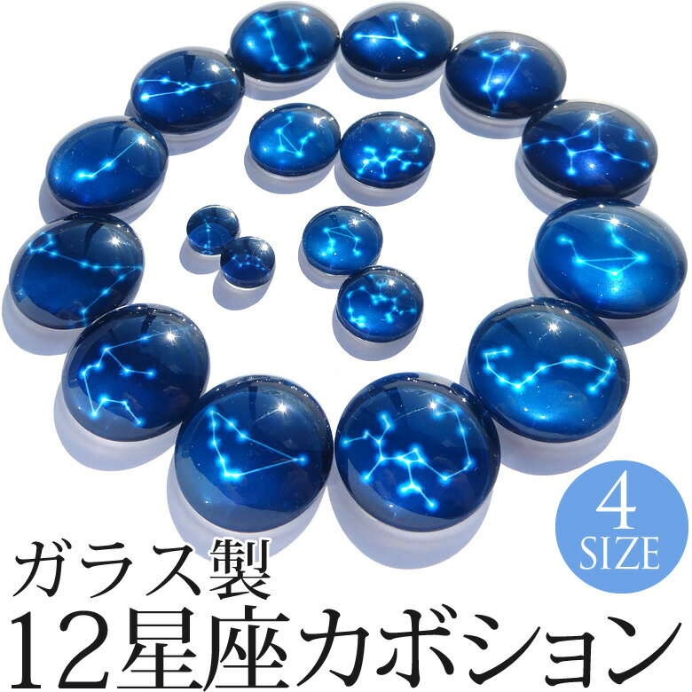 ガラス製 12星座カボション