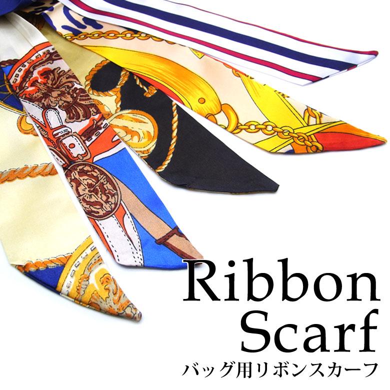 バッグ用 リボンスカーフ 全30種 1枚入(21-30)