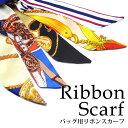 バッグ用 リボンスカーフ 全30種 1枚入(1-20)