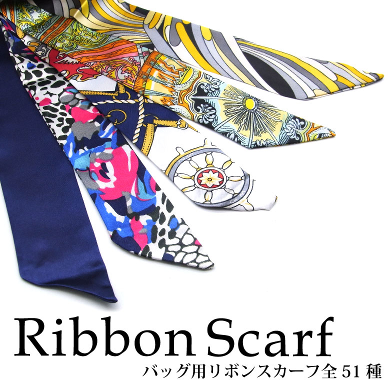 バッグ用 リボンスカーフ 全51種 1枚入(1-20)