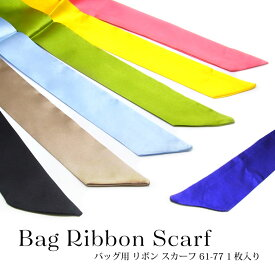 バッグ用 リボンスカーフ 1枚入 61-77