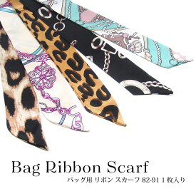 バッグ用 リボンスカーフ 1枚入 82-91