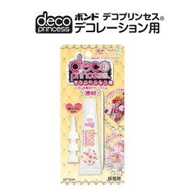 【接着剤】 ボンド デコプリンセス デコレーション用 1個 ☆クリックポストOK☆