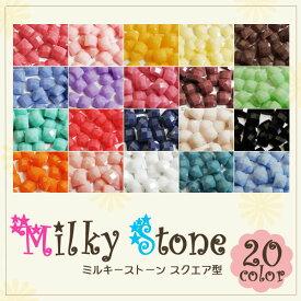 【選べる3色セット】ミルキーストーン スクエア型 ☆クリックポストOK☆ **