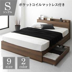 収納付き ベッド シングル 引き出し付き キャスター付き 棚付き コンセント付き ブラウン ポケットコイルマットレス付き