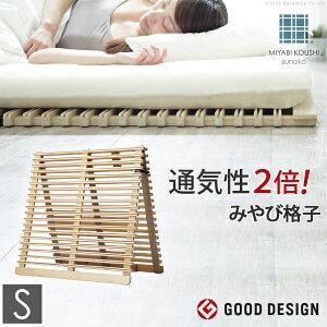 すのこベッド 折りたたみ シングル 通気性2倍の折りたたみ「みやび格子」すのこベッド シングル 二つ折りタイプ 桐 天然木 スノコベッド すのこマット 布団干し 室内干し 省スペース 快眠