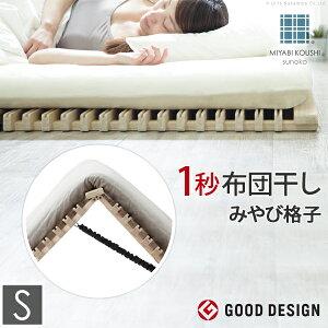 すのこベッド 折りたたみ シングル 1秒で簡単布団干し!アシスト機能付き「みやび格子」すのこベッド 〔エアライズ〕 シングル 桐 天然木 スノコベッド 折りたたみベッド すのこマット 布