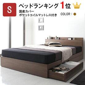 ベッド シングル マットレス付き シングルベッド 収納付き ポケットコイルマットレス付き:国産カバー 棚・コンセント付き収納ベッド ジェネラル シングルベッド シングル 収納付 マットレス付きベット 引き出し付き ブラウン 木製 北欧 引き出し