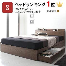 フランスベッド シングル マットレス付き 収納付きベッド マルチラススーパースプリングマットレス付き ジェネラル シングルベッド 収納 引き出し付き ブラウン 棚・コンセント付き 北欧