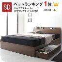【即利用クーポン配布中】 フランスベッド セミダブル マットレス付き 収納付きベッド マルチラススーパースプリング…
