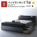 ベッド シングルベッド マットレス付き 収納付き ボンネルコイルマットレス付:スタンダード ベッド シングル マット…