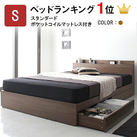 ベッド シングル マットレス付き シングルベッド 収納付き ポケットコイルマットレス付き:スタンダード 棚・コンセント付き収納ベッド ジェネラル シングルベッド シングル 収納付 マットレス付きベット 引き出し付き ブラウン 木製 北欧 引き出し