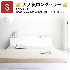 ベッド シングル マットレス付き シングルベッド ローベッド 白 ホワイト 棚付き コンセント付き フロアベッド アイディール スタンダードボンネルコイルマットレス付き シングルサイズ シングルベット