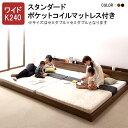 連結ベッド ファミリーベッド 家族ベッド 2台 ベッド セミダブル×セミダブル ワイドK240 マットレス付き 将来分割し…