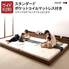 連結ベッド ファミリーベッド 家族ベッド 2台 ベッド ダブル×ダブル ワイドK280 マットレス付き 将来分割して使えるフロアベッド ラトゥース【ポケットコイルマットレス:スタンダード付き】 ローベッド 木製 ファミリー 子供 家族