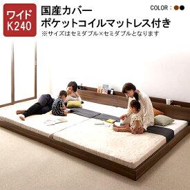 連結ベッド ファミリーベッド 家族ベッド 2台 ベッド セミダブル×セミダブル ワイドK240 マットレス付き 将来分割して使えるフロアベッド ラトゥース【国産カバーポケットコイルマットレス付き】 ローベッド 木製 ファミリー 子供 家族