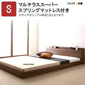 連結ベッド ファミリーベッド マットレス付き ベッド1台 家族ベッド シングルベッド マットレス付き 将来 分割 フロアベッド ラトゥース マルチラススーパースプリングマットレス付き シングル ローベッド フロアベッド ファミリー