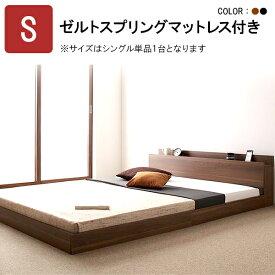 連結ベッド ファミリーベッド マットレス付き ベッド1台 家族ベッド シングルベッド マットレス付き 将来分割して使えるフロアベッド ラトゥース【ゼルトスプリングマットレス付き】 シングル ローベッド フロアベッド 木製 ファミリー