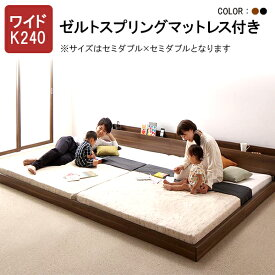 連結ベッド ファミリーベッド 家族ベッド 2台 ベッド セミダブル×セミダブル ワイドK240 マットレス付き 将来分割して使えるフロアベッド ラトゥース【ゼルトスプリングマットレス付き】 ローベッド 木製 ファミリー 子供 家族