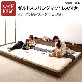 連結ベッド ファミリーベッド 家族ベッド 2台 ベッド セミダブル×ダブル ワイドK260 マットレス付き 将来分割して使えるフロアベッド ラトゥース【ゼルトスプリングマットレス付き】 ローベッド 木製 ファミリー 子供 家族