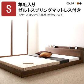 連結ベッド ファミリーベッド マットレス付き ベッド1台 家族ベッド シングルベッド マットレス付き 将来分割して使えるフロアベッド ラトゥース【羊毛入りゼルトスプリングマットレス付き】 シングル ローベッド フロアベッド 木製 ファミリー