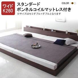 連結ベッド ファミリーベッド 家族ベッド 2台 ベッド セミダブル×ダブル ワイドK260 マットレス付き 将来分割して使えるフロアベッド アルボル【ボンネルコイルマットレス:スタンダード付き】 ローベッド 木製 ファミリー 子供 家族