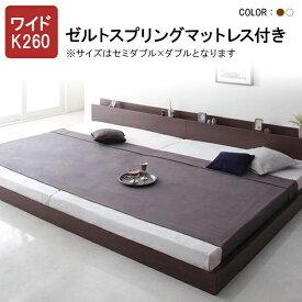 連結ベッド ファミリーベッド 家族ベッド 2台 ベッド セミダブル×ダブル ワイドK260 マットレス付き 将来分割して使えるフロアベッド アルボル【ゼルトスプリングマットレス付き】 ローベッド 木製 ファミリー 子供 家族