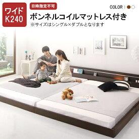 連結ベッド マットレス付き ファミリーベッド 家族ベッド 2台 ワイドK240【シングル×ダブル】 ベッド 将来 分割 フロアベッド ジョイントワイド ボンネルコイルマットレス付き ベッド マットレス付き 子供