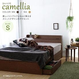 ベッド フレーム 収納付きベッド シングルベット ベッド お洒落 ベット ウォールナット シングルサイズ 棚 コンセント付き収納ベッド シングル 収納 宮付き 引き出し付ベッド ナチュラル ブラウン 引き出し付 カメリア