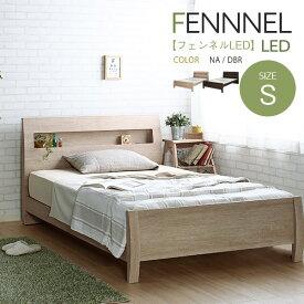 高さ4段階調整! ベッド フレーム オシャレ シングル すのこ LED シングルベッド すのこベッド モダン シンプル おしゃれ LED付ヘッドボード フレームのみ FENNEL LED【フェンネル LED】 ナチュラル・