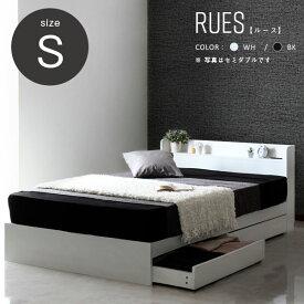 ベッド フレーム シングル 収納 シングルベッド 収納付きベッド シングルベット ベッド お洒落 ベット シングルサイズ 棚 コンセント付き収納ベッド シングル 収納 宮付き 引き出し付ベッド ホワイト ブラック 引き出し付 ルース ベッド