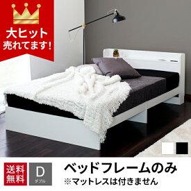 ベッドフレーム ダブル 北欧 ダブルベッド ベッド お洒落 ベット Mスペース デザインベッド ダブルサイズ フレームのみ 棚 コンセント付き 床下スペース ブラック ホワイト ルース マットレスは付きません