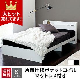 ベッド マットレス付き ベッドフレーム シングル 北欧 シングルベッド ベッド お洒落 ベット Mスペース デザインベッドシングルサイズ ポケットコイルマットレス付き 棚 コンセント付き 床下スペース ブラック ホワイト ルース