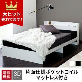 ベッド マットレス付き ベッドフレーム セミダブル 北欧 セミダブルベッド ベッド お洒落 ベット Mスペース デザインベッド セミダブルサイズ ポケットコイルマットレス付き 棚 コンセント付き 床下スペース ブラック ホワイト ルース