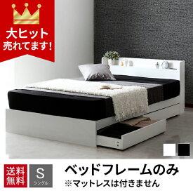 【レビュー投稿でプレゼント】 ベッド フレームのみ シングル 収納 シングルベッド 収納付きベッド シングルベット 引き出し付き お洒落 ベット シングルサイズ 棚 コンセント付き 宮付き 引き出し付 ホワイト ブラック ルース マットレスは付きません