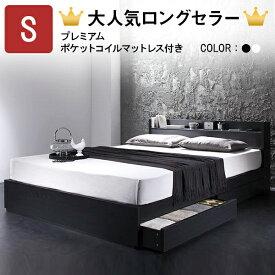 ベッド シングル マットレス付き シングルベッド 収納付き ポケットコイルマットレス付き:プレミアム 棚・コンセント付き収納ベッド ヴェガ シングルベッド マットレス付 収納付 マットレス付きベット 引き出し付き 白 黒 ブラック ホワイト