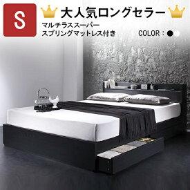 フランスベッド シングル マットレス付き 収納付きベッド マルチラススーパースプリングマットレス付き ヴェガ シングルベッド 収納 引き出し付き 棚・コンセント付き 北欧  白 黒 ブラック ホワイト