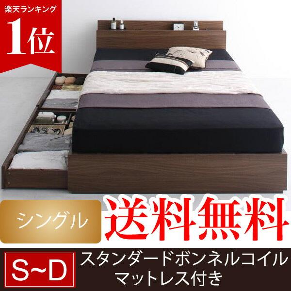 ベッド シングル マットレス付き シングルベッド 収納付き ボンネルコイルマットレス付き:スタンダード 棚・コンセント付き収納ベッド ジェネラル シングルベッド シングル 収納付 マットレス付きベット 引き出し付き ブラウン 木製 送料無料 北欧 引き出し