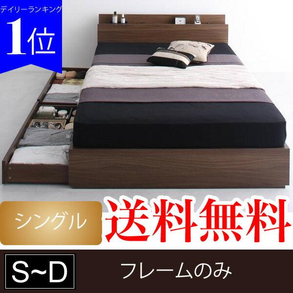 送料無料 ベッド フレーム シングル シングルベッド 収納付き フレーム 棚・コンセント付き収納ベッド【General】ジェネラル シングルベッド 引き出し付き ブラウン 木製 新生活 ベッド下収納 コンセント 引き出し 北欧