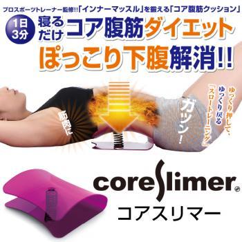 背中 伸ばし 背中 マッサージ代引不可 コア腹筋クッション CoreSlimer【ポイント 倍】コリトレ 腰トレ 20150609