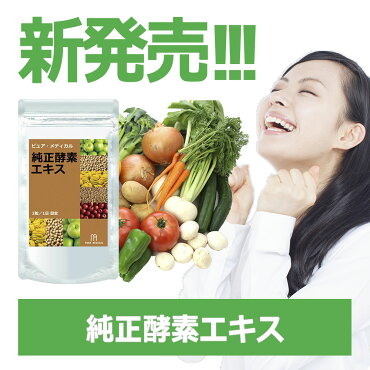 純正酵素エキスサプリダイエット