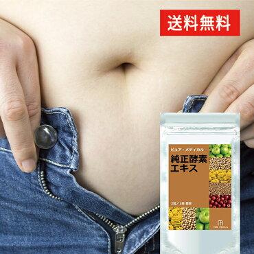 【送料無料】純正酵素エキスサプリダイエット(約1ヵ月分)