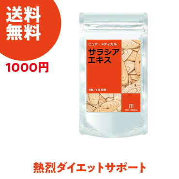 【送料無料】【100個限定】サラシアエキスサプリダイエット(約1ヵ月分)