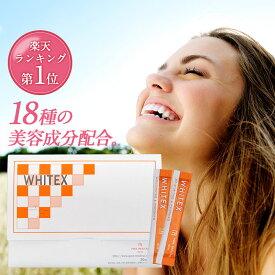 プラセンタ サプリ 飲む日焼け止め サプリメント ホワイテックス 30包 1ヵ月分 日本製 ビタミンC ヒアルロン酸 セラミド アスタキサンチン 卵殻膜 美容成分 たっぷり 18種