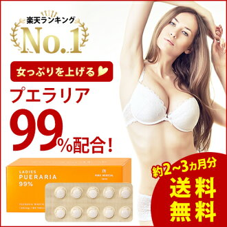 Ladies Pueraria 99% (330mg per tablet/60 tablets) made in Japan