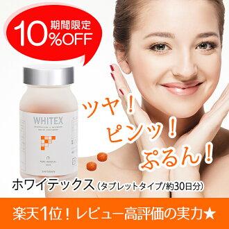 """""""WHITEX ( 30 次/ 240 粒装) ※约 1 个月量""""日本制造"""
