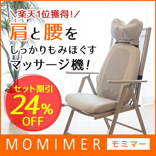 たたんで収納OK!本格医療マッサージ機MOMIMER [モミマー]【専用リクライニングチェア付】〔マッサージチェア〕〔マッサージシート〕〔座椅子マッサージャー〕〔マッサージ器〕〔RCP〕