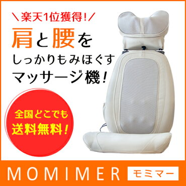 モミマー本体のみ