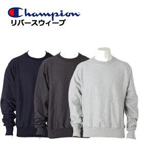 チャンピオン スウェット リバースウィーブ クルーネック Champion (ブラック/ネイビー/グレー/ワイン/無地/トレーナー/メンズ/送料無料)