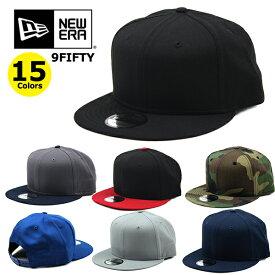 ニューエラ キャップ 無地 スナップバック 帽子 9FIFTY NEW ERA (ブラック/ネイビー/グレー/ホワイト/ブルー/グリーン/レッド/イエロー/パープル/迷彩/メンズ/レディース/ ロゴなし/ダンス/ゴルフ/newera/ne400)